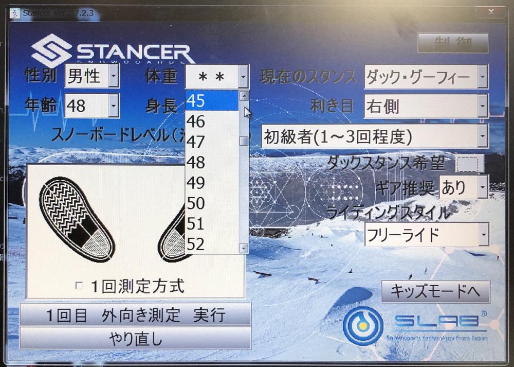 スタンサー スノーボード